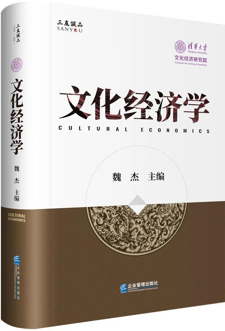 魏杰教授:后疫情时代的中国经济   宏观解读