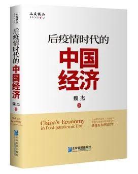 魏杰教授:后疫情时代的中国经济 | 宏观解读