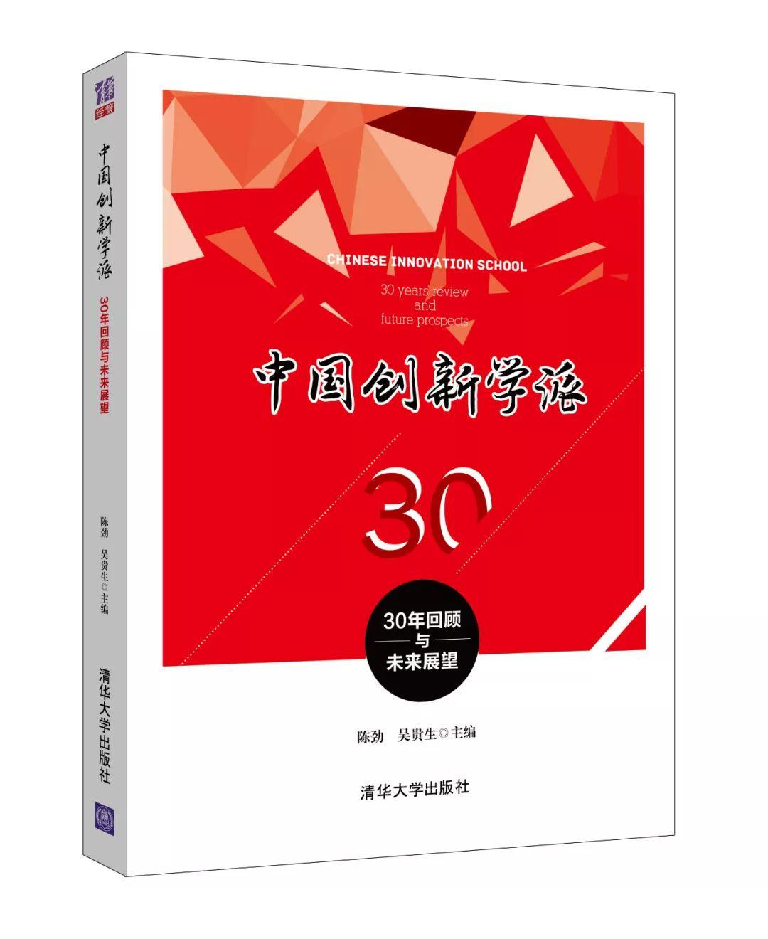 陈劲 : 中国创新学派的最好时代 | 清华经管EMBA名师